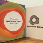 イノベーションカード